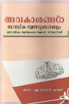Thumbnail image of Book Avakashangal Bhoudhikaswathukalkum