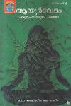 Thumbnail image of Book Ayurvedam