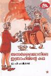 Thumbnail image of Book അസര്ബൈജാനിലെ ഇബ്രാഹിമിന്റെ കഥ