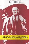 Thumbnail image of Book Bharanakoodavum Viplavavum