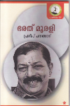 Thumbnail image of Book Bharath Murali