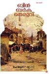 Thumbnail image of Book ബില് ബര്ക തെരുവ്