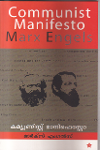 Thumbnail image of Book കമ്യൂണിസ്റ്റ് മാനിഫെസ്റ്റോ
