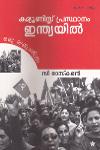 Communist Prasthanam Indiayil