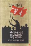 Thumbnail image of Book CPI-M- Roopikaranam Oru Charitram