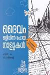 Thumbnail image of Book Daivam Olivil Poya Nalukal Oru German Yatranubhavam
