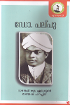 Thumbnail image of Book ഡോ പല്പു