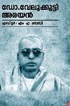 Thumbnail image of Book Dr Velukutty Arayan