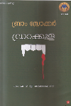 Thumbnail image of Book Drakkula Bram Stoker