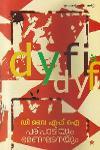 Thumbnail image of Book ഡി വൈ എഫ് ഐ പരിപാടിയും ഭരണഘടനയും