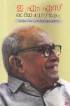 Thumbnail image of Book E M S Orma Pushthakam