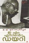 Thumbnail image of Book ഇ എം എസിന്റെ ഡയറി