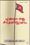 Thumbnail image of Book Egane Nalla Communittakkam