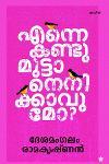 Thumbnail image of Book എന്നെ കണ്ടുമുട്ടാനെനിക്കാവുമോ