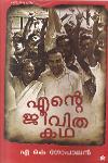 Thumbnail image of Book Ente Jeevitha Katha AKG