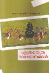 Thumbnail image of Book Ethraethra Ramayanangal