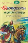 Thumbnail image of Book Ezhangalamarum Kunjippengalum