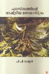 Thumbnail image of Book Fasicathinte Rastreeya Manasasthram