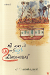 Thumbnail image of Book G L P Uschool Keekangodu
