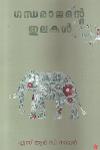 Thumbnail image of Book Gandharajante Ilakal