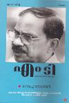 Thumbnail image of Book Gopura Nadayil