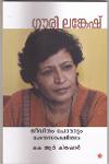Thumbnail image of Book Gowri Lankesh Jeevitham Poraattam Rakthasakshithwam