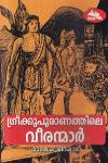 Thumbnail image of Book Greekupuranathile Veeranmar