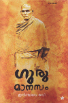 Thumbnail image of Book Guru Manasamm
