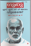 Thumbnail image of Book Guru SNDP Yogam Vittathendhe