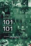 Thumbnail image of Book ഇന്ത്യന് സിനിമ 11 വര്ഷങ്ങള് 101 ചിത്രങ്ങള്