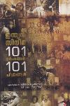 Thumbnail image of Book Indian Cenema 101 Varshangal 101 Chitragal