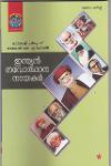 Thumbnail image of Book Indian Navodhanan Nayakan