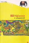 Thumbnail image of Book ഇന്ദുലേഖ