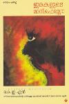 Thumbnail image of Book ഇരകളുടെ മാനിഫെസ്റ്റോ