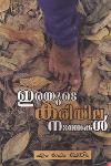 Thumbnail image of Book Irayude Kariyila Nadathakal