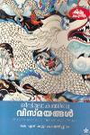 Thumbnail image of Book ജീവിലോകത്തിലെ വിസ്മയങ്ങള്
