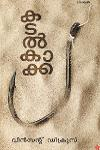 Thumbnail image of Book കടല്കാക്ക