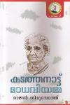 Thumbnail image of Book കടത്തനാട്ട് മാധവിയമ്മ