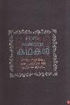 Thumbnail image of Book Kalam Marakkatha Kathakal