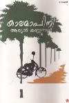 Thumbnail image of Book Kalamapini