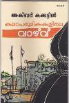 Thumbnail image of Book കലാപഭൂമികകളിലെ വാഴ്വ്
