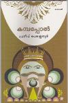 Thumbnail image of Book കമ്പപ്പോല്