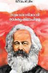 Thumbnail image of Book Karl Marx Jeevacharithram