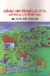 Thumbnail image of Book കര്ഷക തൊഴിലാളി പ്രസ്ഥാനം