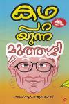 Thumbnail image of Book കഥപറയുന്ന മുത്തശ്ശി