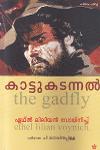 Thumbnail image of Book Kattu kadannal