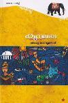Thumbnail image of Book കുന്ദലത