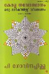Thumbnail image of Book കേരള നവോത്ഥാനം ഒരു മാര്ക്സിസ്റ്റ് വീക്ഷണം
