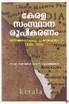 Thumbnail image of Book കേരള സംസ്ഥാന രൂപീകരണം - അതിർത്തിതർക്കവും ഭാഷാസമരവും 1945 - 1956