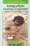 Thumbnail image of Book കേരള ചരിത്രം മാര്ക്സിസ്റ്റ് വീക്ഷണത്തില്
